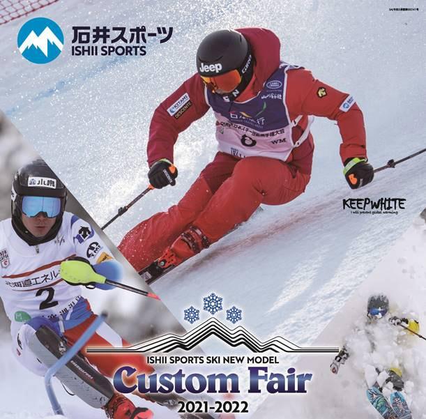 石井スポーツ カスタムフェア