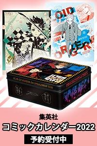 集英社 コミックカレンダー2022
