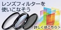 レンズフィルターを使いこなそう