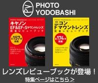 PHOTO YODOBASHIの実写レビューが本になって新登場