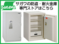 サガワの防盗・耐火金庫専門ストア