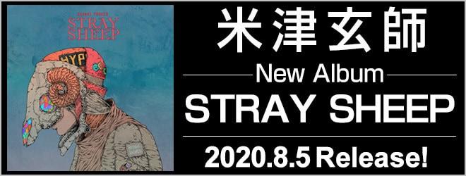 米津玄師 ニューアルバム STRAY SHEEP