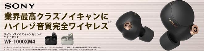 ソニー WF-1000XM4特集