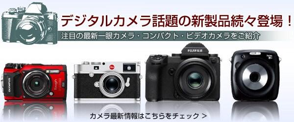 デジカメ新製品特集