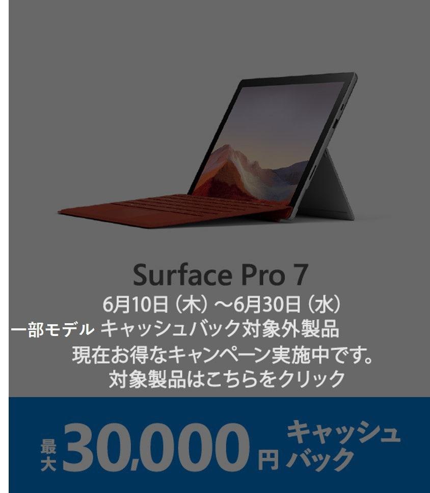 Surface Pro 7 場所を選ばず高いパフォーマンスを発揮できる 2 in 1 PC 最大 30,000 円キャッシュバック
