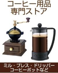フレンチプレス・ドリッパー・コーヒーミル・サイフォンなど コーヒー用品専門ストア