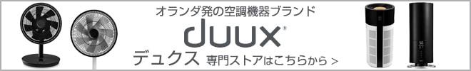 duux(デュクス)専門ストア
