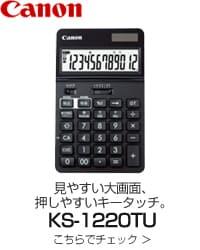 キヤノン KS-1220TU