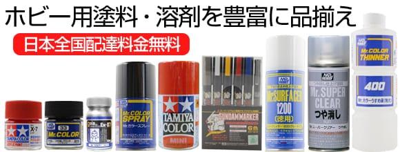 ホビー用塗料・溶剤