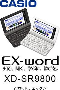 CASIO EX-word XD-SR9800