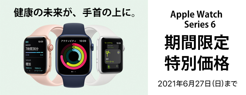 Apple Watch Series 6 期間限定でお買い得