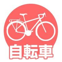 自転車試乗コーナー