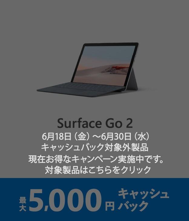 Surface Go 2 ペンやタッチ操作にも対応したコンパクトで持ち運びやすい 2 in 1 PC 最大 5,000 円キャッシュバック