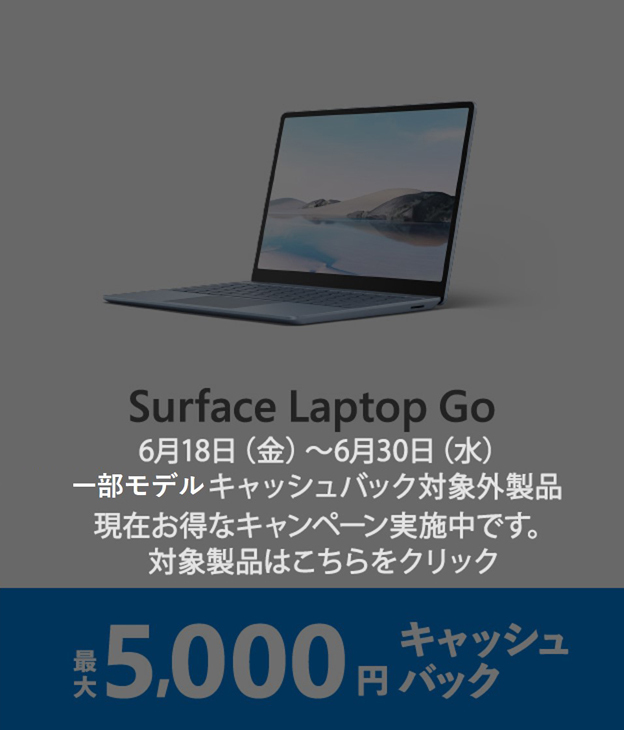 Surface Laptop Go 十分な性能とお求めやすさを兼ね備えたノート PC 最大 5,000 円キャッシュバック