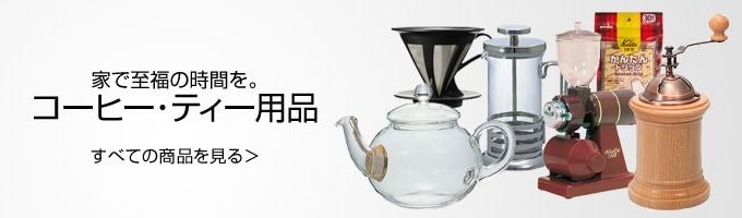 コーヒー・ティー用品