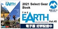 石井スポーツ THE EARTH Vol.45 2021 Select Gear Book