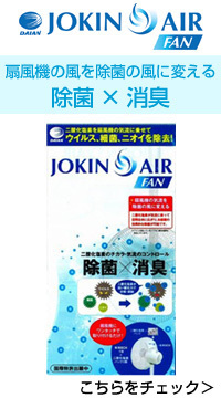 扇風機用 JOKIN AIR FAN