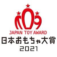 日本おもちゃ大賞2021
