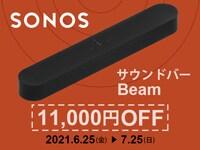 サウンドバー「Sonos Beam」期間限定SALE