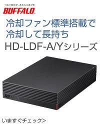冷却ファン標準搭載でしっかり冷却! バッファロー HD-LDF-A/Yシリーズ