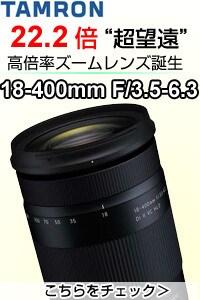 タムロン100-400mm