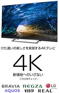 4Kテレビ特集
