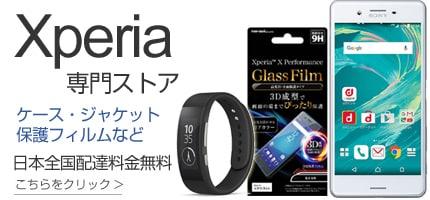 Xperia 専門ストア -ケース・フィルムなど豊富な品揃え