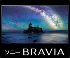 ソニー BRAVIA