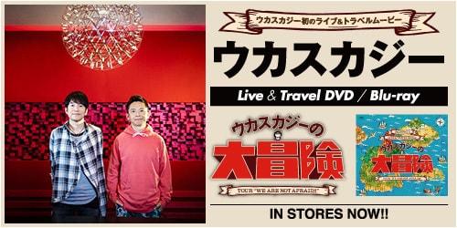 ウカスカジー Live&Travel Blu-ray ウカスカジーの大冒険
