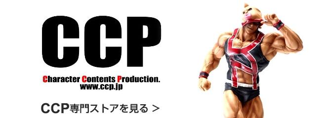 CCP専門ストア