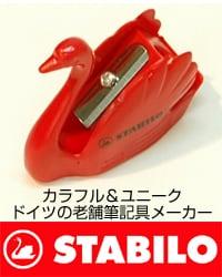STABILO(スタビロ)