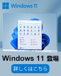 Windows 11 特集