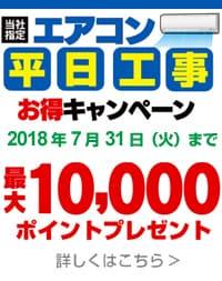 エアコン平日工事キャンペーン