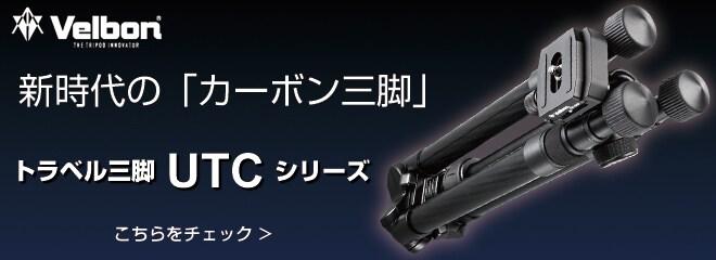 UTCシリーズ