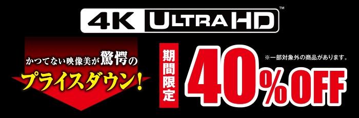 4K Ultra HD Blu-ray 40%OFF