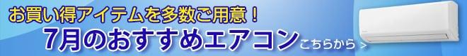 7月のおすすめエアコン >