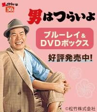 男はつらいよ 全50作 Blu-ray&DVD BOX