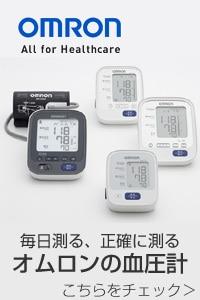 オムロンの血圧計 >