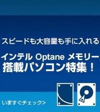 インテル Optaneメモリー搭載パソコン特集