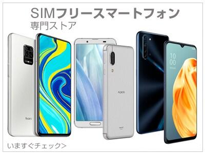 SIMフリースマートフォン専門ストア