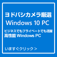 ヨドバシカメラ厳選 Windows 10 パソコン