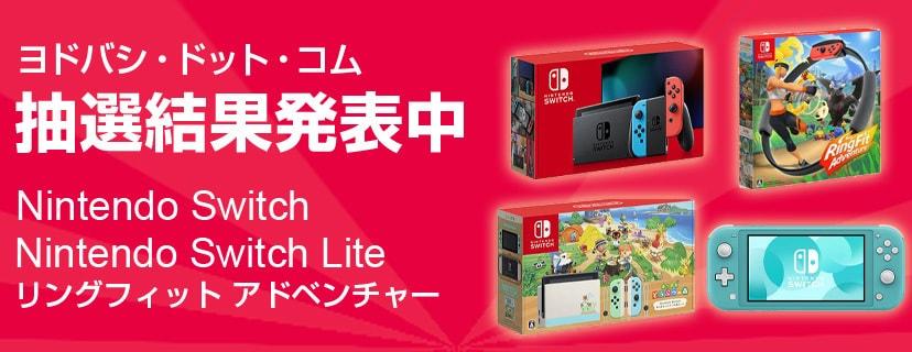 Nintendo Switch 抽選結果発表中