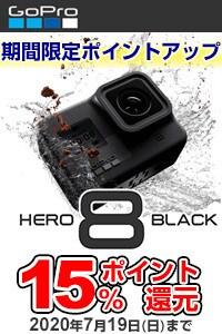 GoPro HERO8 BLACKポイントアップ