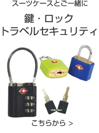 鍵・ロック・トラベルセキュリティ