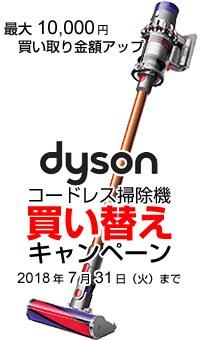 ダイソン買い替えキャンペーン >