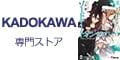 KADOKAWA専門ストア