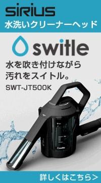 シリウス SWT-JT500K [水洗いクリーナーヘッド 吸い取る]