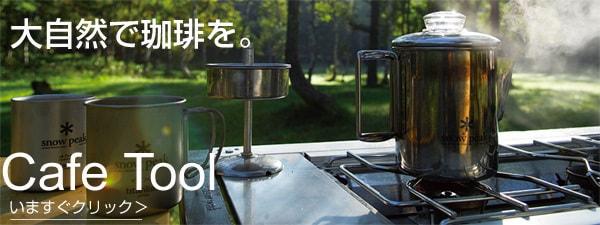 大自然で美味しい珈琲を。コーヒー・ティーポット・ケトル