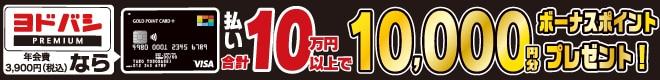 【【ヨドバシ・プレミアム会員様限定】プレミアムボーナスポイントキャンペーン