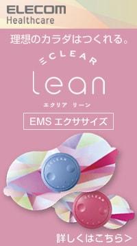 エレコム ECLEAR Lean